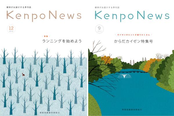 Ryo Takemasa for Kenpo News