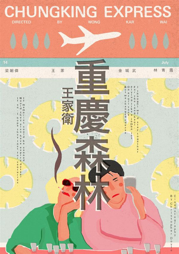Amores Expressos | Wong Kar Wai por Jamie Edler