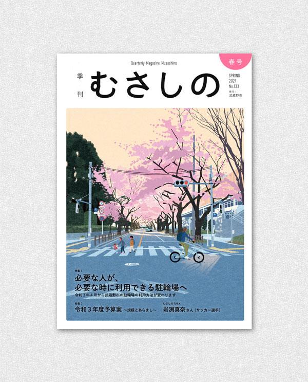Ryo Takemasa para Quarterly Magazine Musashino - SPRING 2021